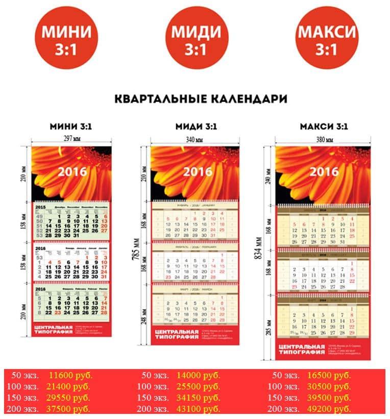 Календари печать и изготовление