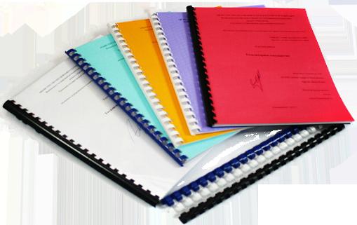 Печать и переплет документов